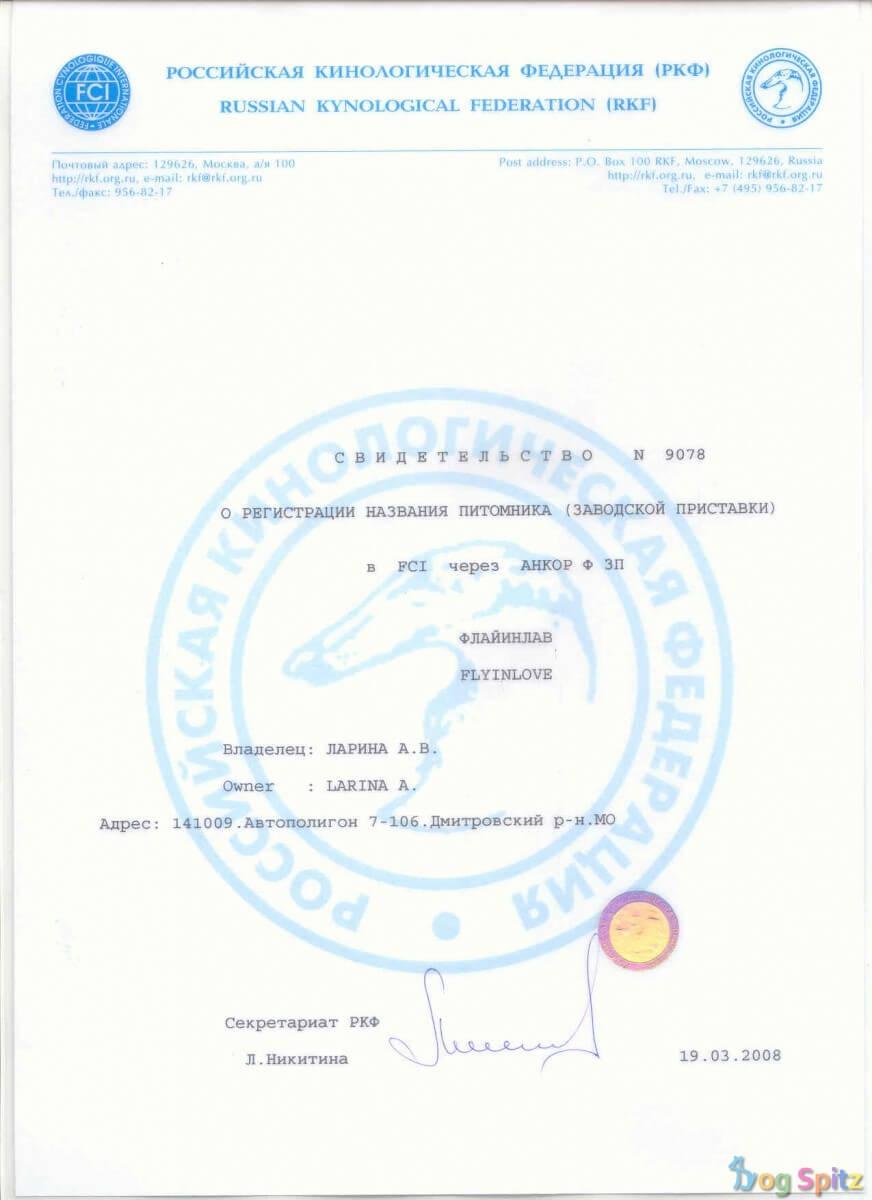 регистрация питомника